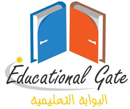 البوابة التعليمية