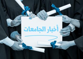 افتتاح جامعة أنطاكية السورية الخاصة
